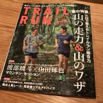 【掲載情報】TRAIL RUN 2018 SUMMER